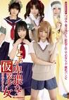 とある卑猥な仮装少女 HD+DVD