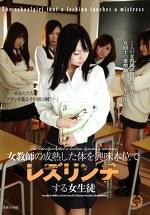 女教師の成熟した体を興味本位でレズリンチする女生徒