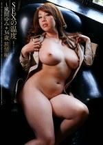 SEXの温度 ~風間ゆみ*34歳 旅情編~