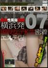 違法性風俗盗撮 横浜発 現役女子K生密着エステ店07