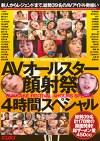 AVオールスター顔射祭 4時間スペシャル