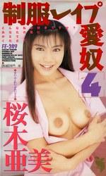 制服レイプ愛奴4 桜木亜美