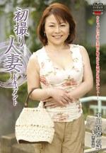初撮り人妻ドキュメント 平川真澄 四十五歳