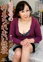還暦母の抑えられない性欲 村岡みつ子 65歳