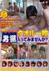 鬼怒川で見つけたお嬢さん タオル一枚 男湯入ってみませんか?