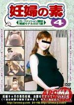 妊婦の素4 [元ファッション雑誌専属モデルの21歳]