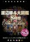 渡辺琢斗大図鑑 8時間 Premium Best 3
