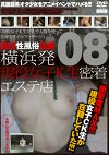 違法性風俗盗撮 横浜発 現役女子K生密着エステ店08