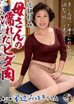 近親相姦 母さんの濡れたヒダ肉 宮辺みゆき 55歳