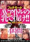フェチモード AVアイドルの乳で抜け!! 4時間