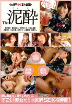 The 泥酔
