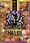 五十路熟女 PREMIUM COMPLETE 4時間 5
