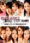 MAX GIRLS 15 拘束×イジメ