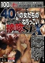 40人の女たちの世界一ねちっこい接吻SEX