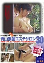 青山猥褻エステサロン 30