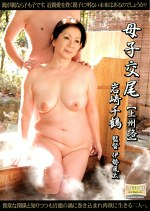 母子交尾 【上州路】 岩崎千鶴