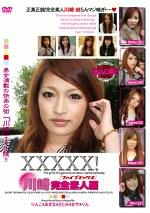 XXXXX![ファイブエックス]川崎完全素人編