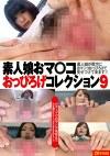 素人娘おマ●コおっぴろげコレクション 9