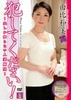 犯してください!~夫しか知らない人妻願望~ 由比和美46歳
