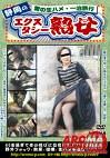 静岡のエクスタシー熟女