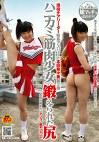 現役チアリーダー 妹系アスリート本田奈々美 第2弾 ハニカミ筋肉少女の鍛えられた尻