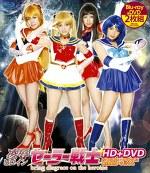 凌辱ヒロインセーラー戦士 HD+DVD
