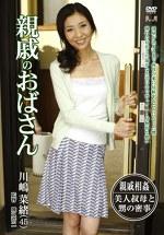 親戚のおばさん 川嶋菜緒 四十五歳