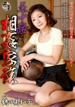 五十路相姦家族 鶴田美和子(50歳)