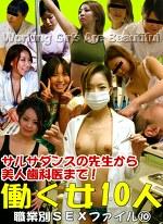 サルサダンスの先生から美人歯科医まで!働く女10人の職業別SEXファイル(10)