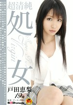 超清純 処女 戸田恵梨 19歳