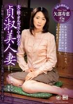 貞淑美人妻 夫の前でオルガズムを迎える 矢部寿恵45歳
