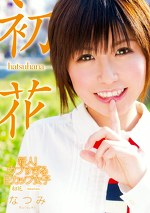 初花 -hatsuhana- 新人! ウブすぎるEカップ女子 なつみ