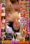 昭和30年代生まれの淫らな色気 肉付きの良いアラ還熟女8人の魅力をじっくり見せます