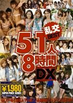乱交51人8時間DX