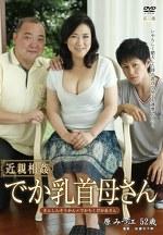 近親相姦 でか乳首母さん 原みつ江 五十二歳