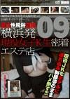 違法性風俗盗撮 横浜発 現役女子K生密着エステ店09