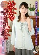 彼女の母は色狂い 清川静江