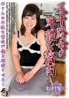 五十路母の卑猥な贅肉 村松響子 53歳