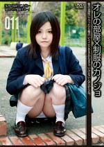 オレの部屋×制服のカノジョ 011