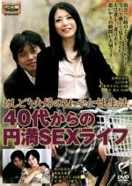 おしどり夫婦のさわやか性生活 40代からの円満SEXライフ