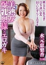 美熟女爆乳奥様×エロガキ 水元恵梨香