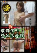 歌舞伎町整体治療院 47