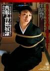 「夫の霊前で義父への服従を誓う」 喪服の背徳奴隷 小早川怜子34歳