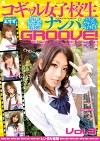 コギャル女子校生ナンパGROOVE! Vol.03