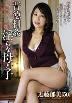 背徳相姦 淫らな母と子 近藤郁美