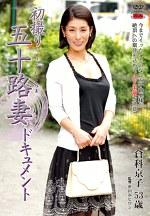 初撮り五十路妻ドキュメント 倉科京子 五十三歳