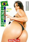 BRAZILIAN SEXY GIRL 2 サンバdeアナル