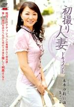 初撮り人妻ドキュメント 末永汐莉 四十二歳