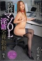 真性マゾOLの淫語全裸勤務 武井麻希