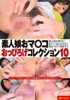 素人娘おマ●コおっぴろげコレクション 10